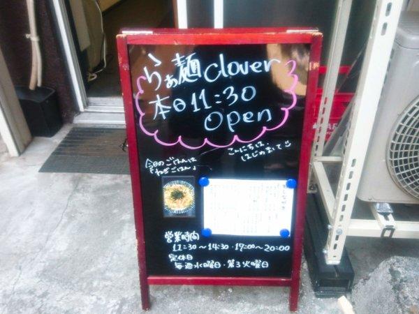 らぁ麺clover