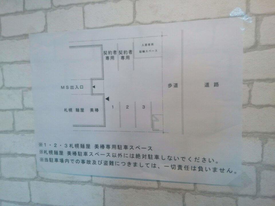 麺屋 美椿 駐車場図