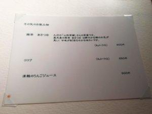 坂東珈琲 メニュー⑥