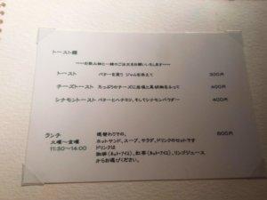 坂東珈琲 メニュー⑧