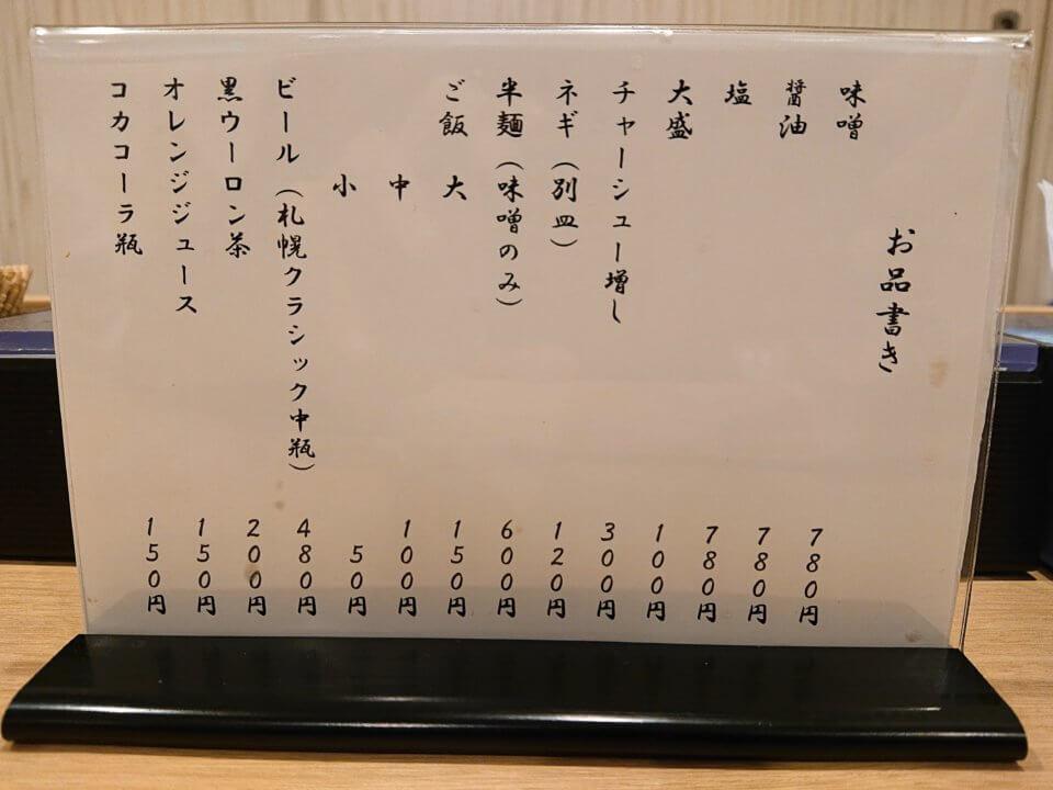 札幌 麺屋美椿(MITSUBA みつば)メニュー