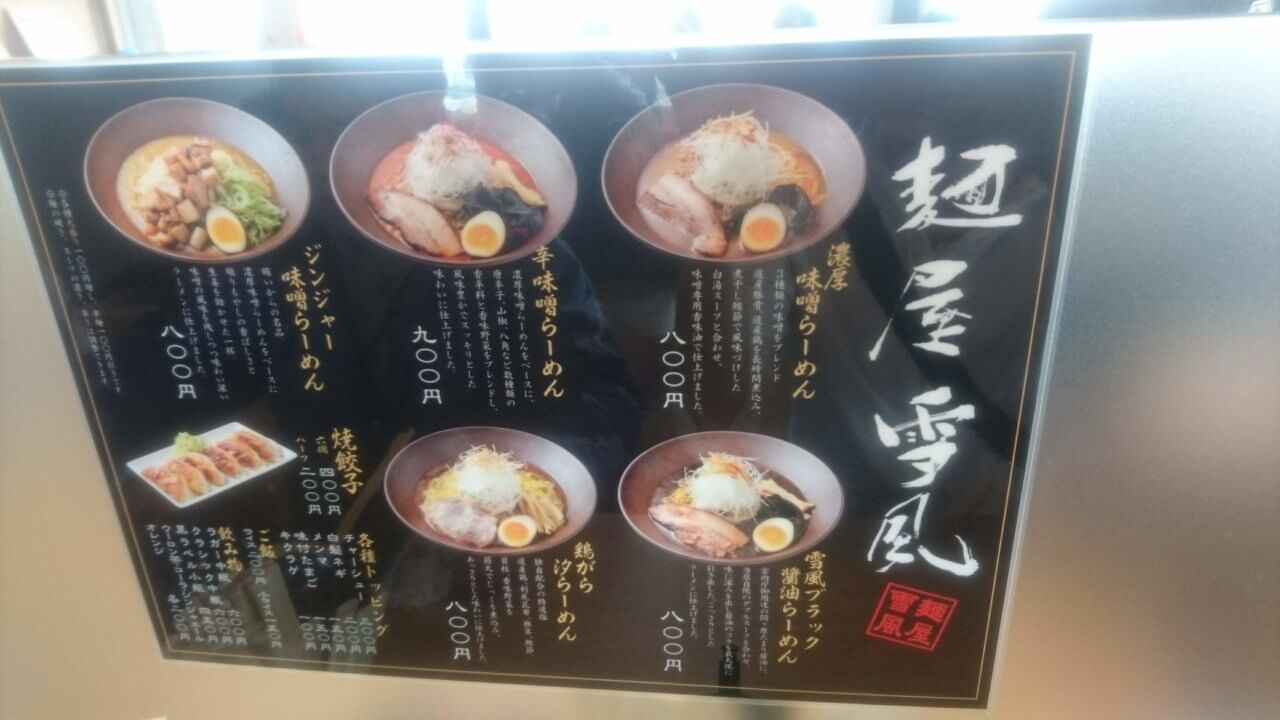 麺屋 雪風 清田店 メニュー