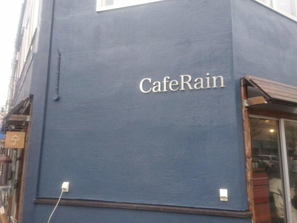 CafeRain(カフェ レイン)外観