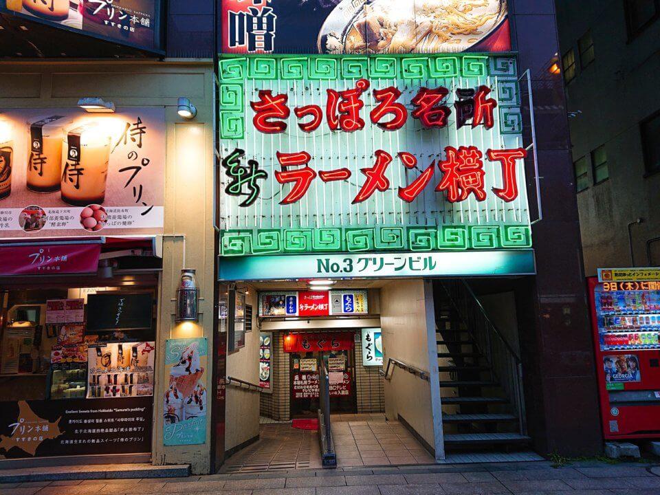 ふじ屋 NOODLE(フジヤ ヌードル)新ラーメン横丁