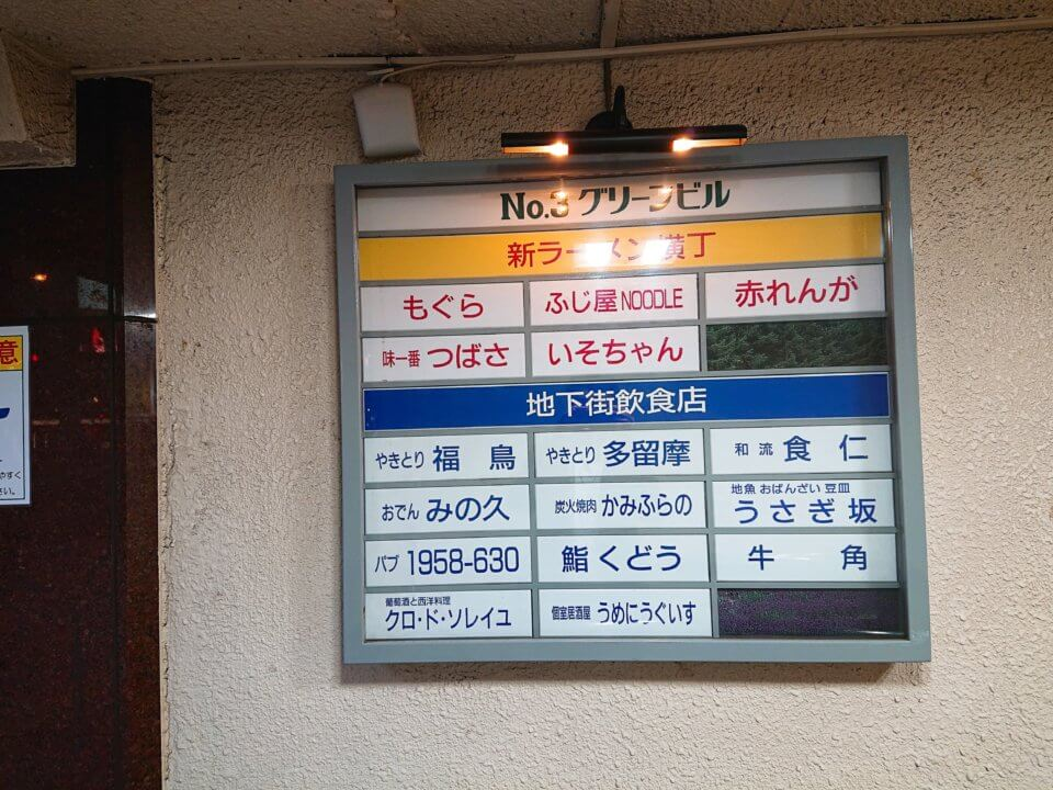 ふじ屋 NOODLE(フジヤ ヌードル)新ラーメン横丁 案内