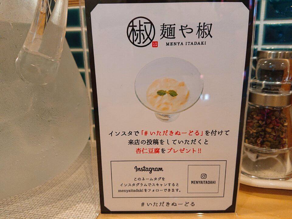 麺や椒(いただき)インスタ