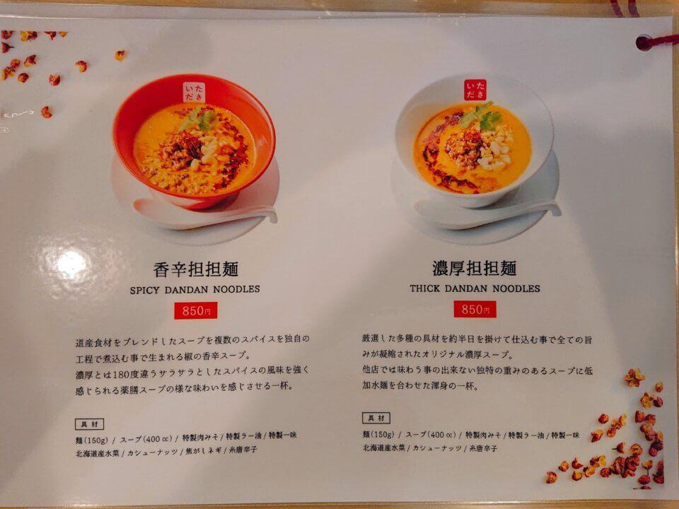 麺や椒(いただき)メニュー①