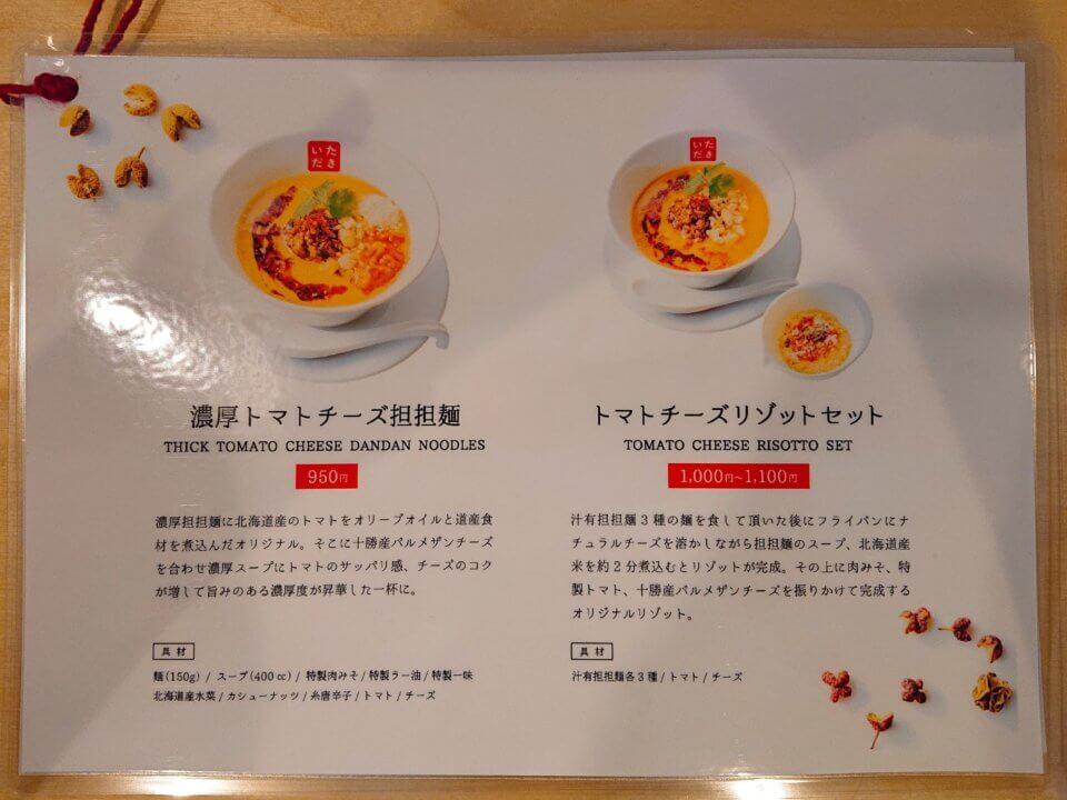 麺や椒(いただき)メニュー②