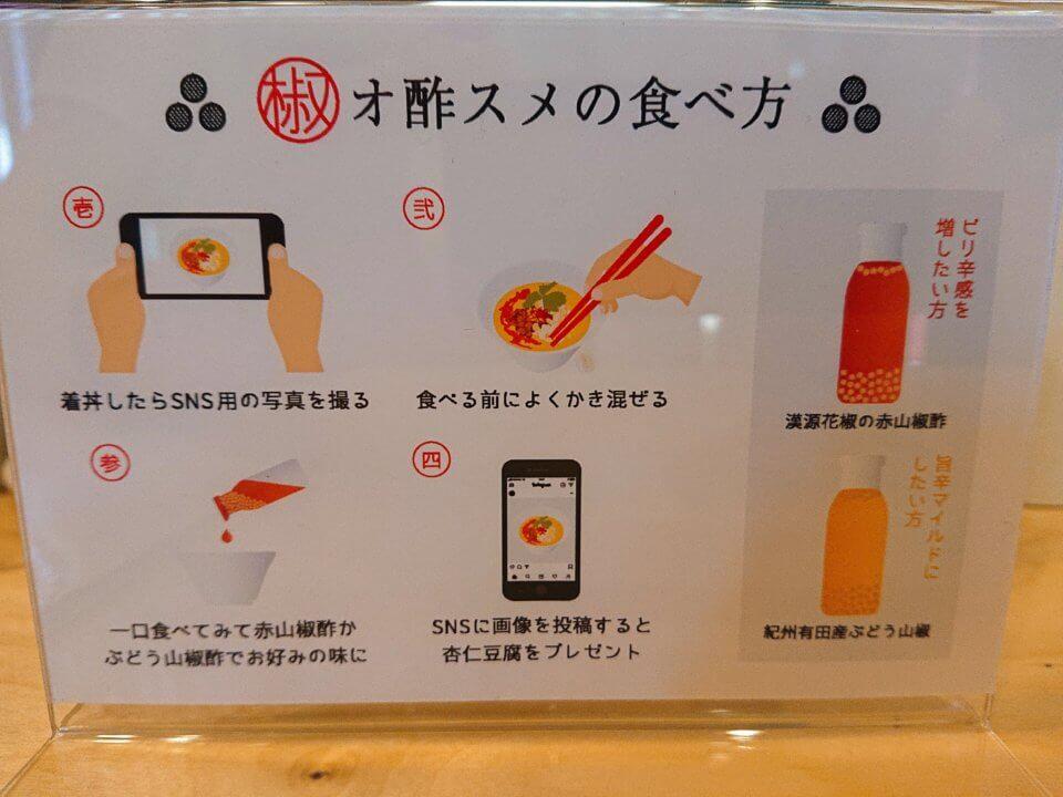 麺や椒(いただき)お酢スメの食べ方