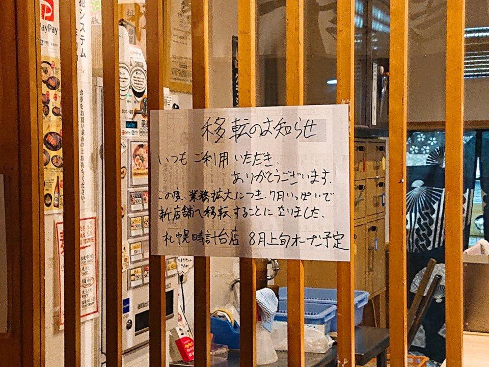 博多一幸舎  時計台ビル店 貼紙
