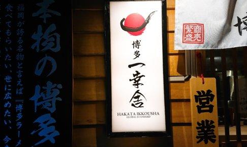 博多一幸舎  札幌時計台店