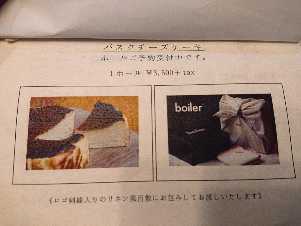 boiler(ボイラー)バスクチーズケーキ ホール