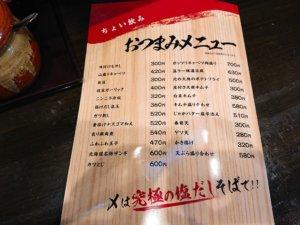 そば助札幌すすきの店 メニュー③