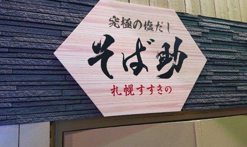 そば助 札幌すすきの店