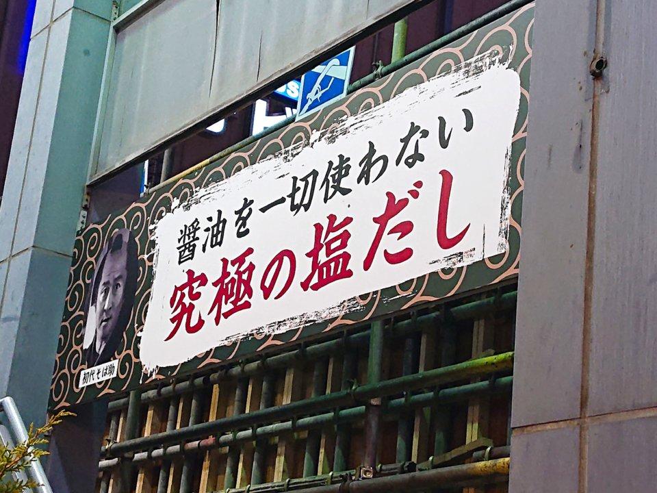 そば助札幌すすきの店 看板
