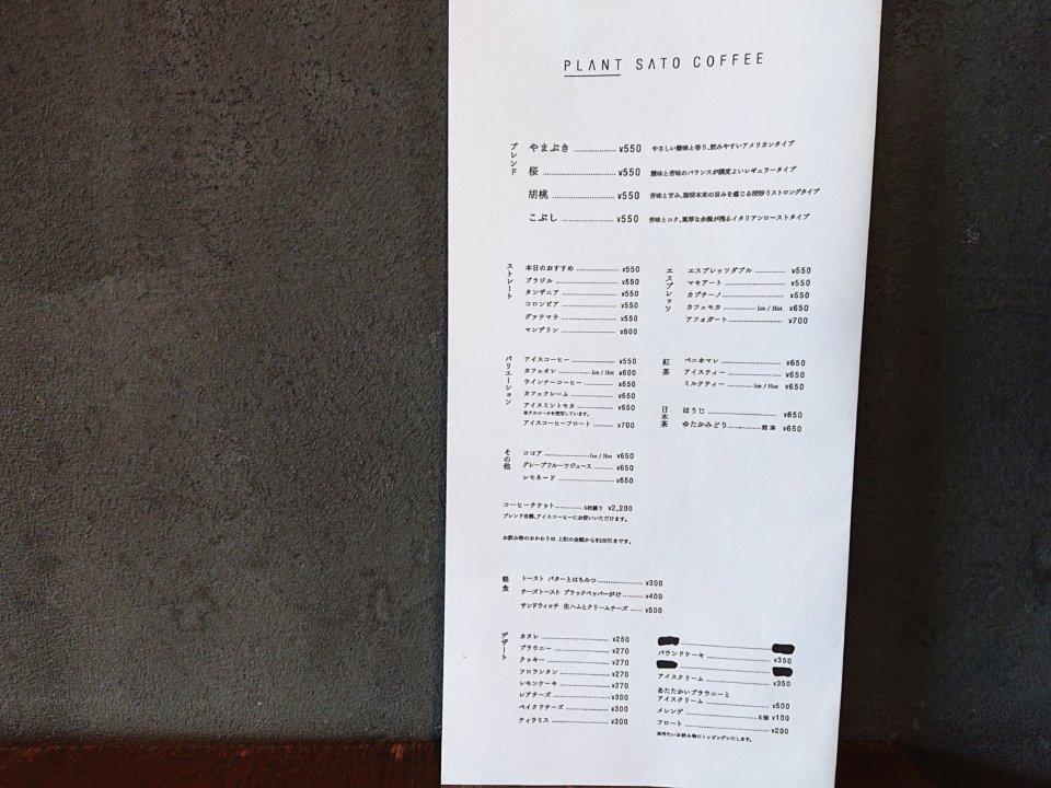 PLANT SATO COFFEE メニュー