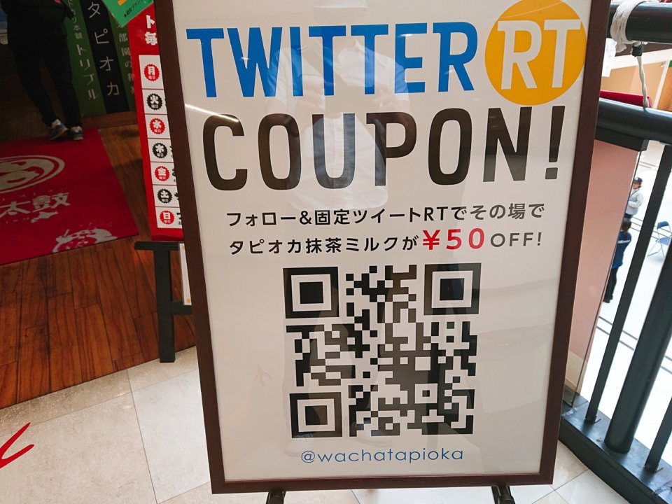 和茶タピオカ トリプル 大谷地キャポ店 ツイッタークーポン