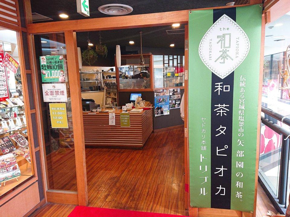 和茶タピオカ トリプル 大谷地キャポ店 外観②