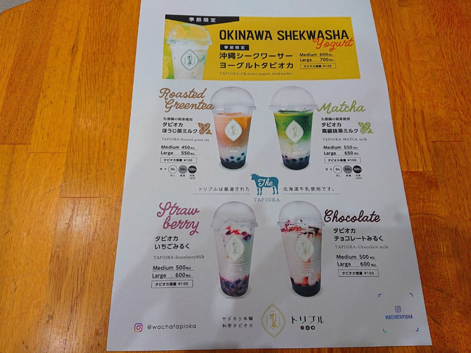 和茶タピオカ トリプル 大谷地キャポ店 メニュー