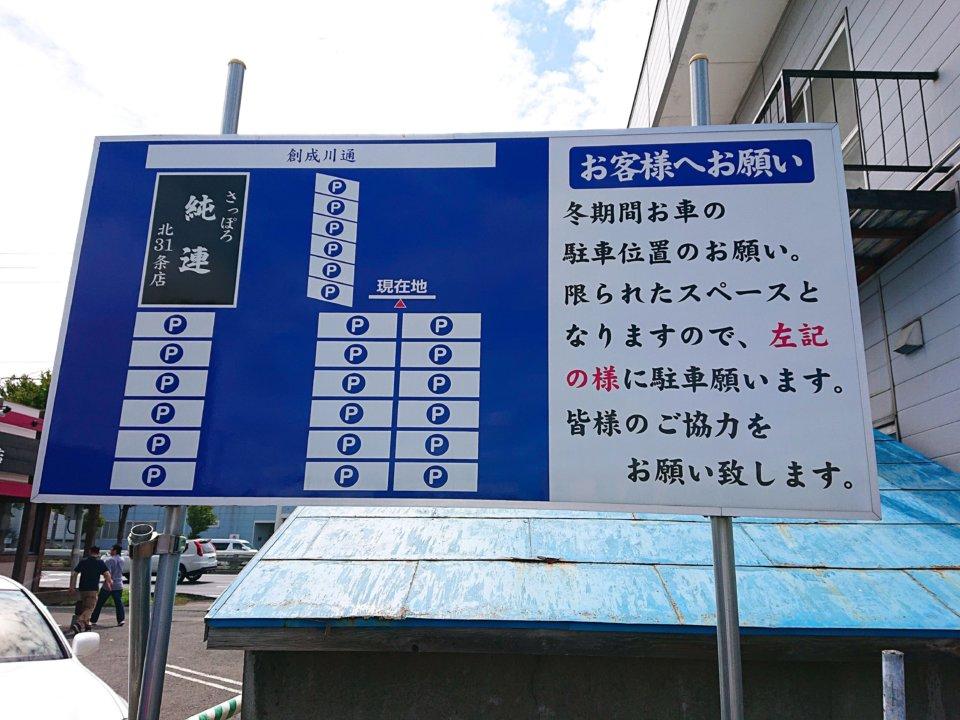 純連 北31条店 駐車場図