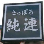 純連 北31条店