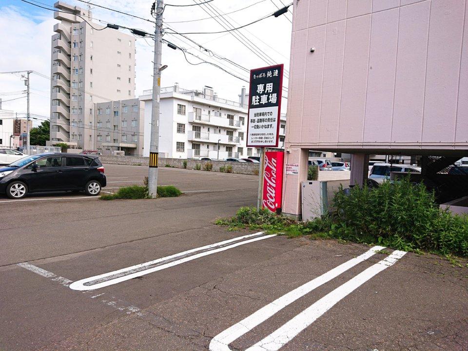 純連 北31条店 駐車場