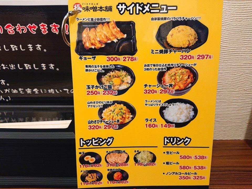 極味噌本舗すすきの店 メニュー②