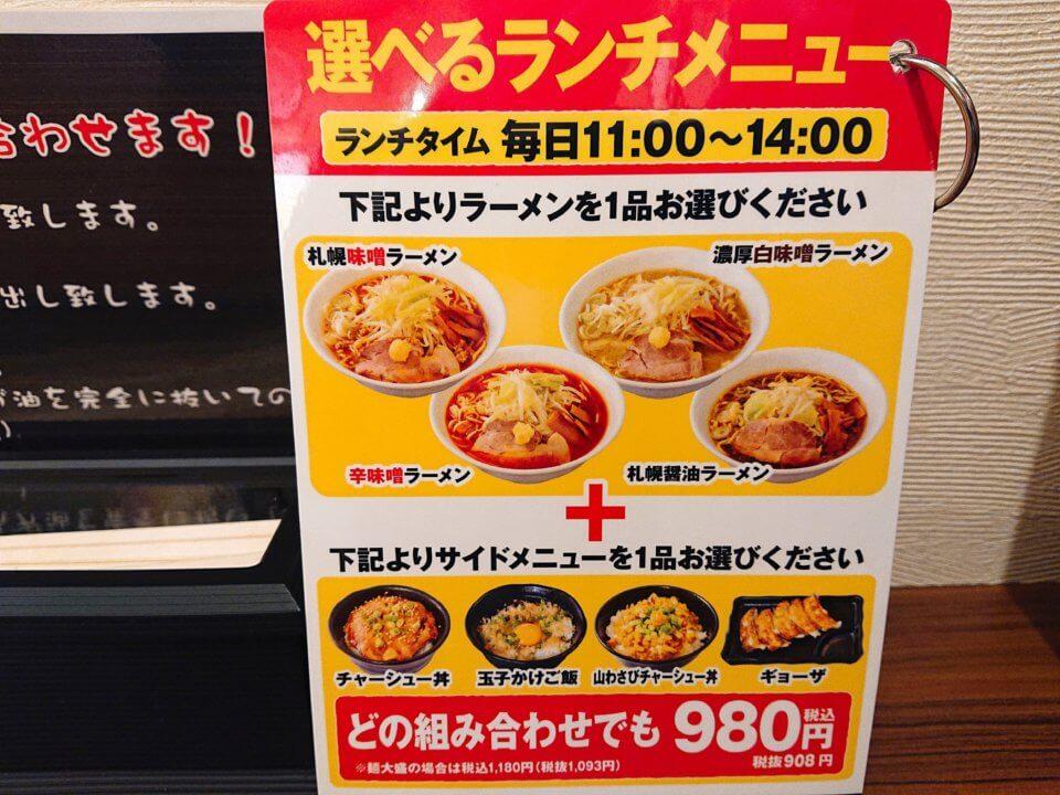 極味噌本舗すすきの店 メニュー③