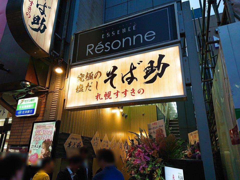 そば助札幌すすきの店 外観