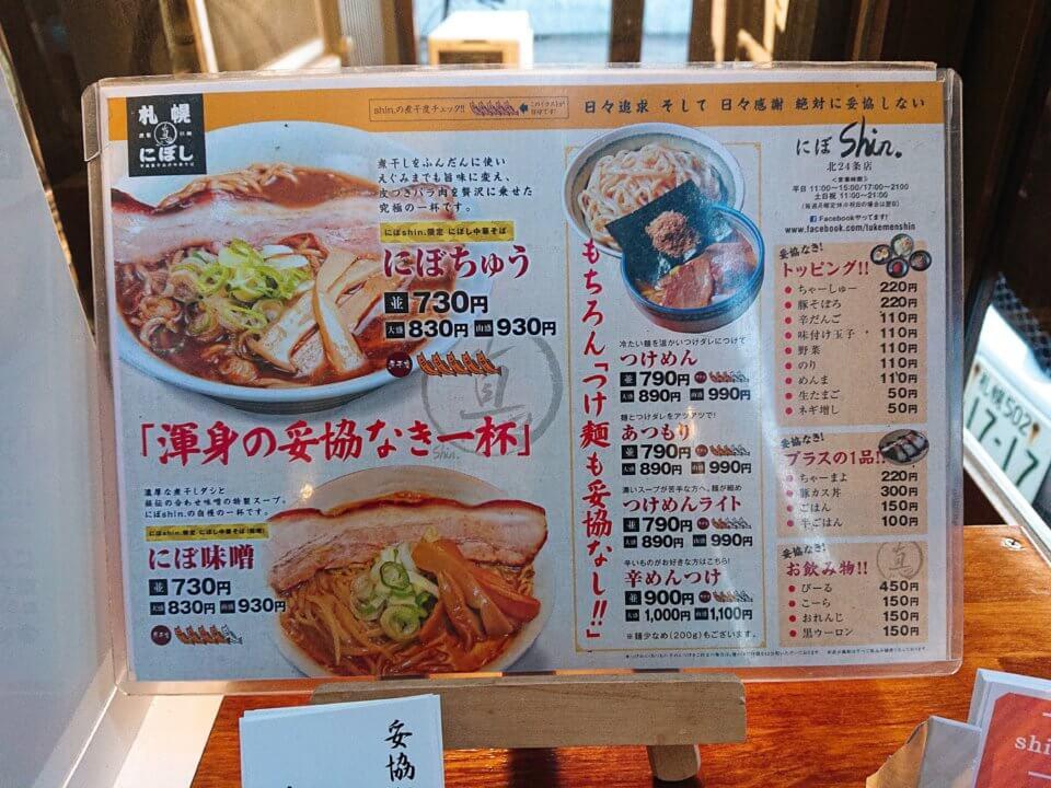 にぼShin. 北24条店 メニュー