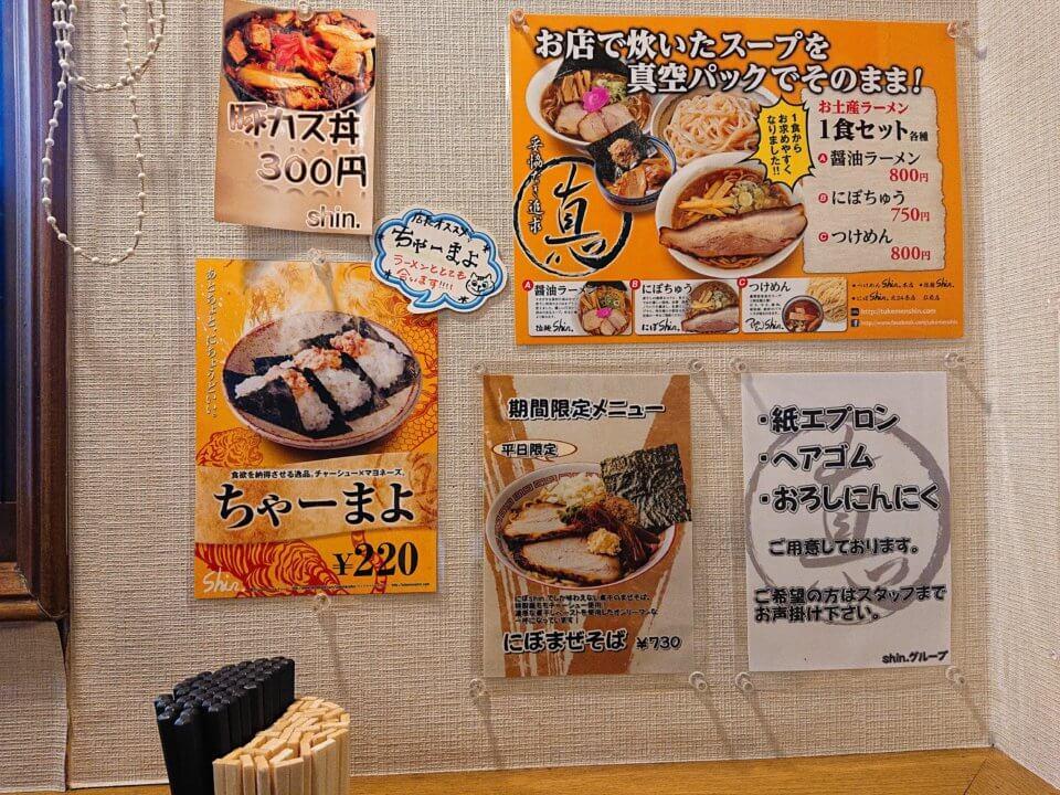 にぼShin. 北24条店 メニュー②