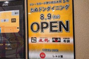 たぬどんダイニング MEGAドン・キホーテ狸小路店
